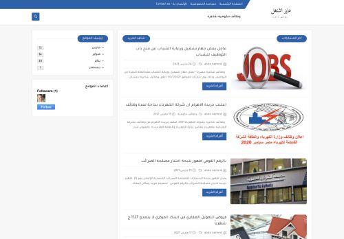 لقطة شاشة لموقع مدونه عايز اشتغل بتاريخ 06/04/2021 بواسطة دليل مواقع سكوزمى