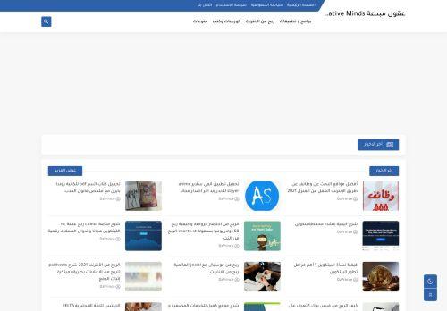 لقطة شاشة لموقع عقول مبدعة بتاريخ 06/04/2021 بواسطة دليل مواقع سكوزمى