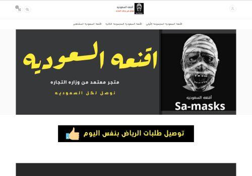 لقطة شاشة لموقع اقنعه السعوديه بتاريخ 08/04/2021 بواسطة دليل مواقع سكوزمى