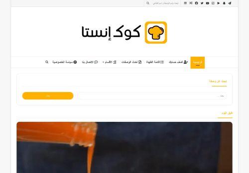 لقطة شاشة لموقع كوك إنستا بتاريخ 08/04/2021 بواسطة دليل مواقع سكوزمى