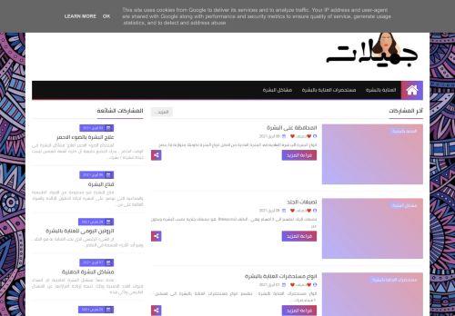 لقطة شاشة لموقع جميلات بتاريخ 08/04/2021 بواسطة دليل مواقع سكوزمى