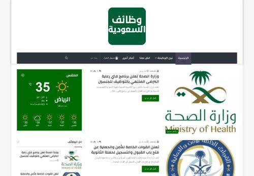 لقطة شاشة لموقع وظائف السعودية بتاريخ 08/04/2021 بواسطة دليل مواقع سكوزمى