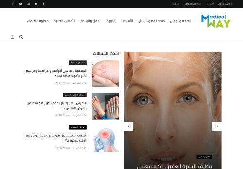لقطة شاشة لموقع medicalway بتاريخ 08/04/2021 بواسطة دليل مواقع سكوزمى