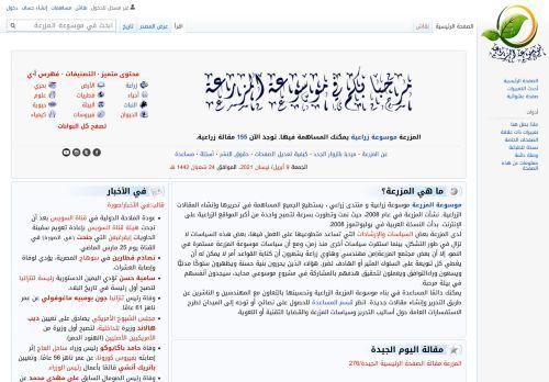 لقطة شاشة لموقع موسوعة المزرعة بتاريخ 09/04/2021 بواسطة دليل مواقع سكوزمى
