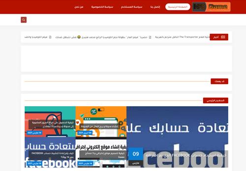 لقطة شاشة لموقع Infogamee بتاريخ 10/04/2021 بواسطة دليل مواقع سكوزمى