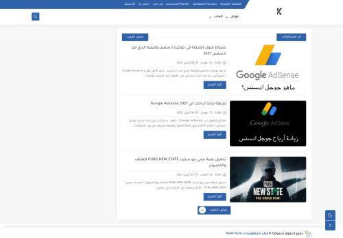 لقطة شاشة لموقع كيان للمعلوميات بتاريخ 09/04/2021 بواسطة دليل مواقع سكوزمى