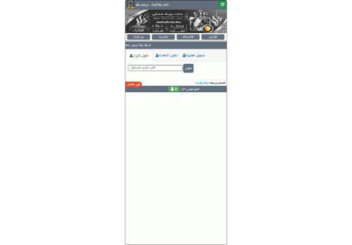 لقطة شاشة لموقع دردشة عراقية شات بنوتة عشقي شات بغداديات دردشة العراق بتاريخ 09/04/2021 بواسطة دليل مواقع سكوزمى
