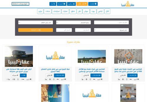 لقطة شاشة لموقع عقار ليبيا بتاريخ 10/04/2021 بواسطة دليل مواقع سكوزمى