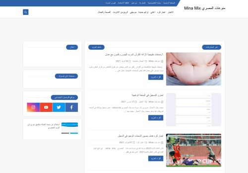 لقطة شاشة لموقع منوعات المصري MINA MIX بتاريخ 16/04/2021 بواسطة دليل مواقع سكوزمى