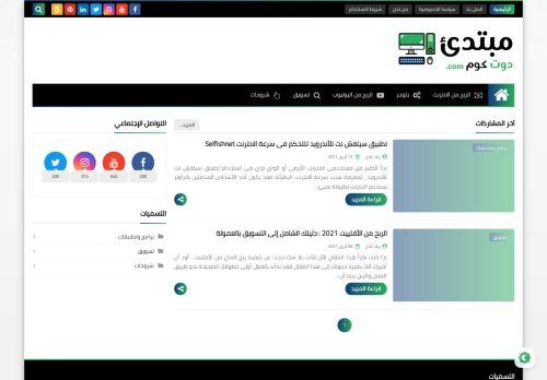 لقطة شاشة لموقع مبتدئ دوت كوم بتاريخ 21/04/2021 بواسطة دليل مواقع سكوزمى