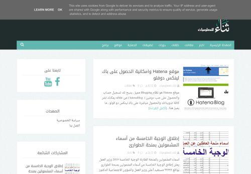 لقطة شاشة لموقع ثناء للمعلوميات بتاريخ 21/04/2021 بواسطة دليل مواقع سكوزمى