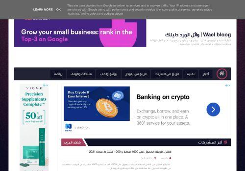 لقطة شاشة لموقع Waelbloog | وائل الورد دليلك بتاريخ 23/04/2021 بواسطة دليل مواقع سكوزمى