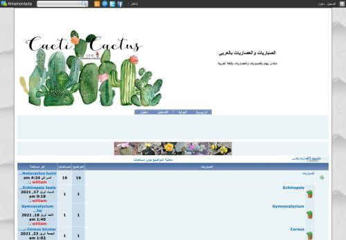لقطة شاشة لموقع الصباريات والعصاريات بالعربي بتاريخ 25/04/2021 بواسطة دليل مواقع سكوزمى