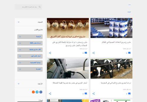 لقطة شاشة لموقع مشاريع الفلوس بتاريخ 01/05/2021 بواسطة دليل مواقع سكوزمى
