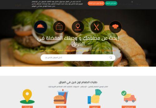 لقطة شاشة لموقع تطبيق طلب الطعام اونلاين العراق بتاريخ 01/05/2021 بواسطة دليل مواقع سكوزمى