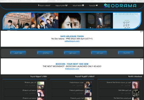 لقطة شاشة لموقع موقع seodrama - مشاهدة المسلسلات الكورية واليابانية بتاريخ 01/05/2021 بواسطة دليل مواقع سكوزمى