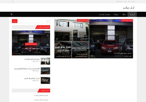 لقطة شاشة لموقع أوتو ميكسو - Auto Mio بتاريخ 01/05/2021 بواسطة دليل مواقع سكوزمى