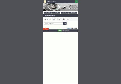لقطة شاشة لموقع شات عسل تايم للجوال دردشة عسل تايم للجوال بتاريخ 01/05/2021 بواسطة دليل مواقع سكوزمى