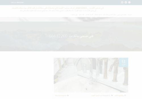لقطة شاشة لموقع تركيب سخانات الكويت بتاريخ 01/05/2021 بواسطة دليل مواقع سكوزمى