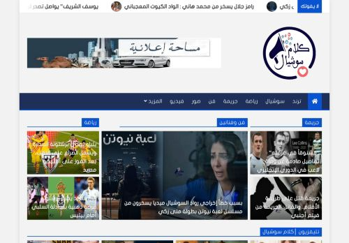 لقطة شاشة لموقع كلام سوشيال بتاريخ 01/05/2021 بواسطة دليل مواقع سكوزمى