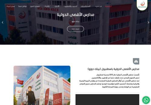 لقطة شاشة لموقع مدارس الأقصى الدولية باسطنبول (بيلك دوزو) بتاريخ 01/05/2021 بواسطة دليل مواقع سكوزمى