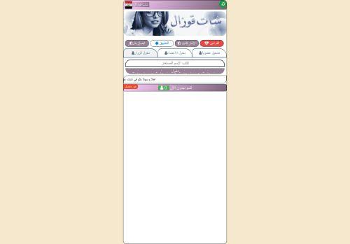 لقطة شاشة لموقع شات قوزال بتاريخ 01/05/2021 بواسطة دليل مواقع سكوزمى