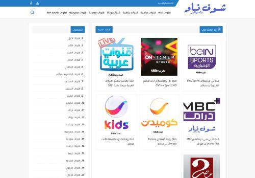 لقطة شاشة لموقع شوف ناو - قنوات عربية بث مباشر بتاريخ 01/05/2021 بواسطة دليل مواقع سكوزمى