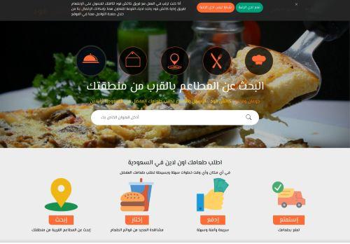 لقطة شاشة لموقع طلبات الطعام اون لاين السعودية كاتش فود بتاريخ 01/05/2021 بواسطة دليل مواقع سكوزمى