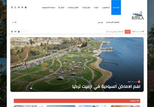 لقطة شاشة لموقع موقع رحلة بتاريخ 01/05/2021 بواسطة دليل مواقع سكوزمى