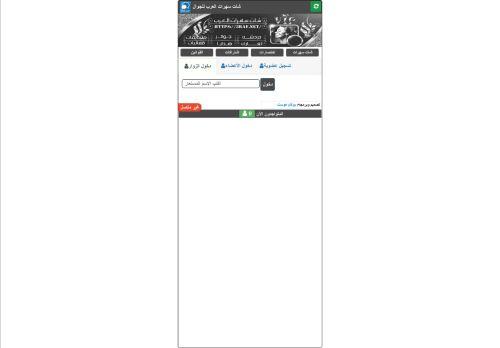 لقطة شاشة لموقع شات رايقين للجوال بتاريخ 03/05/2021 بواسطة دليل مواقع سكوزمى
