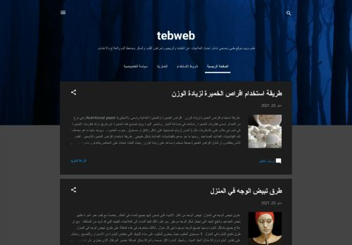 لقطة شاشة لموقع tebweb بتاريخ 03/05/2021 بواسطة دليل مواقع سكوزمى