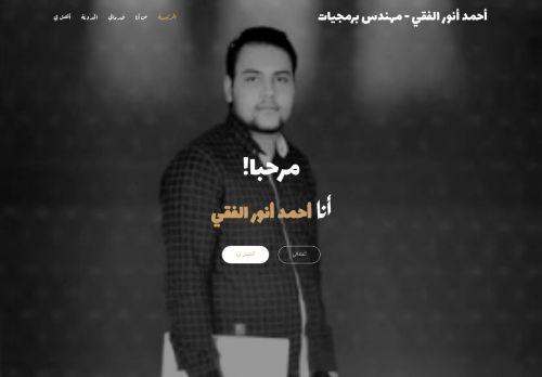 لقطة شاشة لموقع أحمد أنور الفقي بتاريخ 03/05/2021 بواسطة دليل مواقع سكوزمى