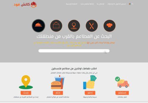 لقطة شاشة لموقع طلب الطعام فلسطين اونلاين كاتش فود بتاريخ 03/05/2021 بواسطة دليل مواقع سكوزمى