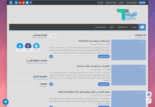 لقطة شاشة لموقع مدونة تقني نت taq1net بتاريخ 03/05/2021 بواسطة دليل مواقع سكوزمى