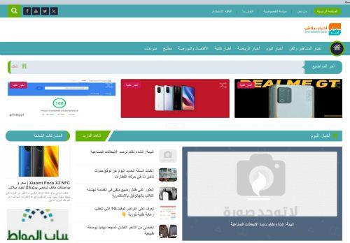 لقطة شاشة لموقع أخبار ببلاش بتاريخ 03/05/2021 بواسطة دليل مواقع سكوزمى