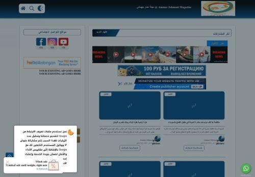 لقطة شاشة لموقع مجلة عمار جهماني بتاريخ 04/05/2021 بواسطة دليل مواقع سكوزمى