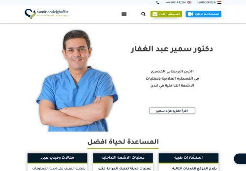 لقطة شاشة لموقع موقع دكتور سمير عبد الغفار بتاريخ 05/05/2021 بواسطة دليل مواقع سكوزمى