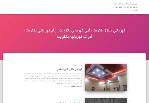 لقطة شاشة لموقع كهربائي منازل الكويت بتاريخ 05/05/2021 بواسطة دليل مواقع سكوزمى