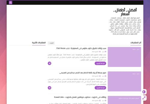 لقطة شاشة لموقع مدونة صور بتاريخ 05/05/2021 بواسطة دليل مواقع سكوزمى