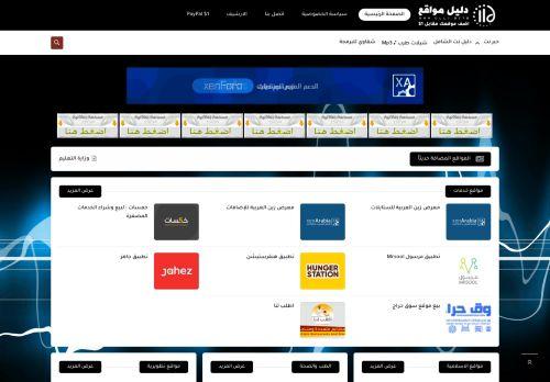 لقطة شاشة لموقع دليل مواقع - dll1.site بتاريخ 08/05/2021 بواسطة دليل مواقع سكوزمى