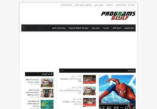 لقطة شاشة لموقع برامج الخليج بتاريخ 16/05/2021 بواسطة دليل مواقع سكوزمى