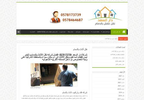 لقطة شاشة لموقع شركة دار السعد بتاريخ 29/05/2021 بواسطة دليل مواقع سكوزمى