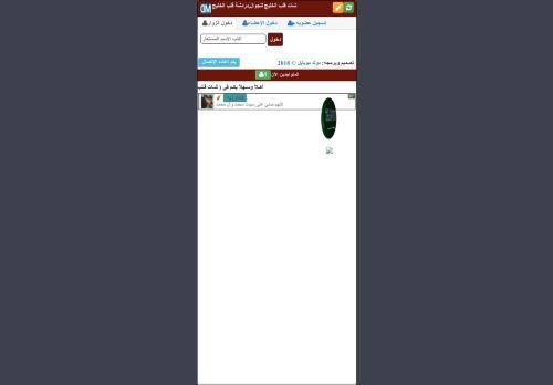لقطة شاشة لموقع شات قلب الخليج للجوال بتاريخ 02/06/2021 بواسطة دليل مواقع سكوزمى