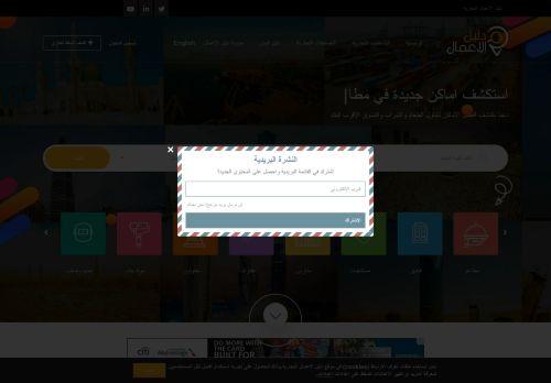 لقطة شاشة لموقع دليل الاعمال التجارية بتاريخ 02/06/2021 بواسطة دليل مواقع سكوزمى