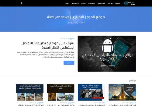 لقطة شاشة لموقع الموجز الإخباري | Almujaz news بتاريخ 02/06/2021 بواسطة دليل مواقع سكوزمى