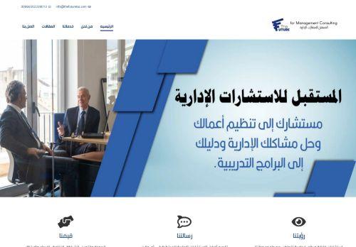 لقطة شاشة لموقع المستقبل للاستشارات الادارية بتاريخ 02/06/2021 بواسطة دليل مواقع سكوزمى