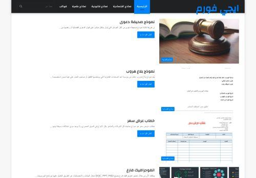 لقطة شاشة لموقع ايجي فورم بتاريخ 09/06/2021 بواسطة دليل مواقع سكوزمى