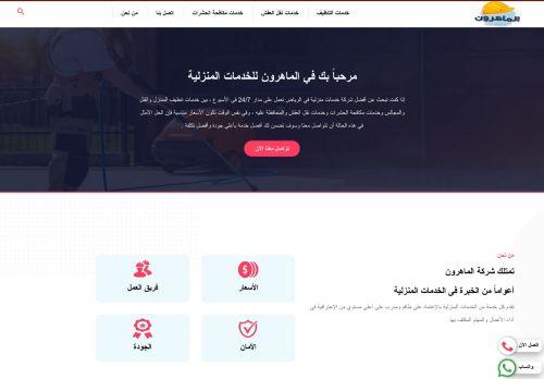 لقطة شاشة لموقع شركة الماهرون للخدمات المنزلية بالرياض بتاريخ 09/06/2021 بواسطة دليل مواقع سكوزمى