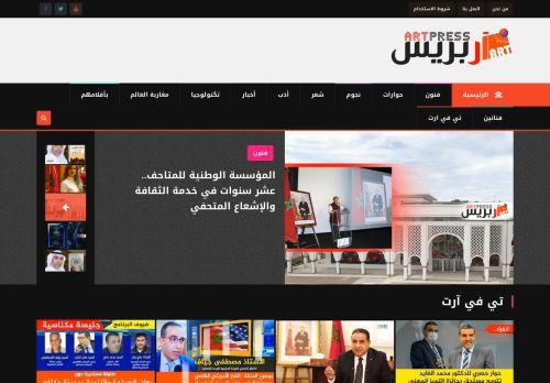 لقطة شاشة لموقع آربريس بتاريخ 09/06/2021 بواسطة دليل مواقع سكوزمى