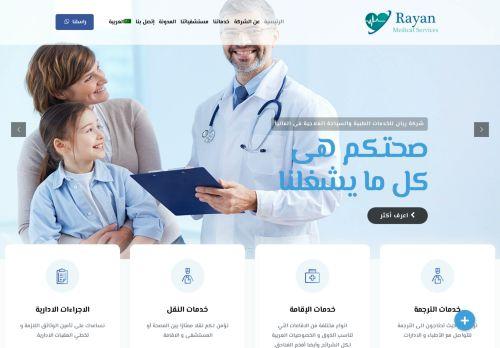 لقطة شاشة لموقع شركة ريان للخدمات الطبية والسياحة العلاجية فى المانيا بتاريخ 11/06/2021 بواسطة دليل مواقع سكوزمى